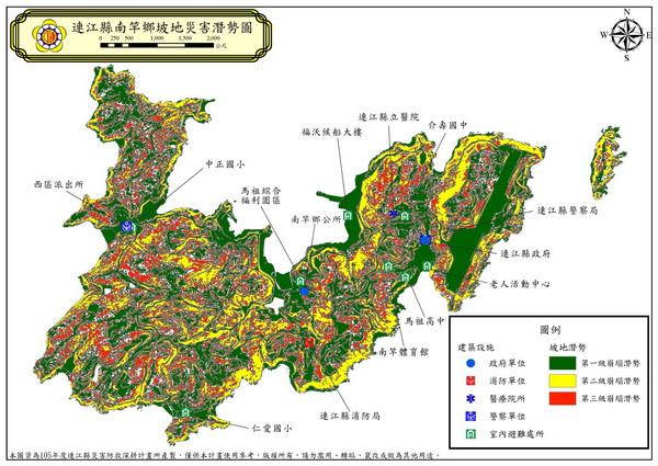 南竿鄉坡地災害潛勢地圖
