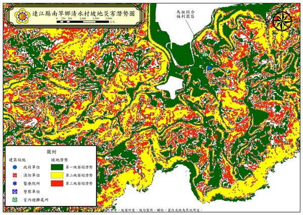 清水村坡地災害潛勢圖