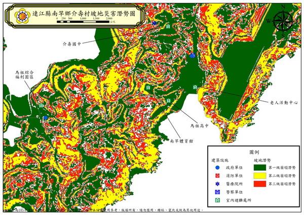 介壽村坡地災害潛勢圖