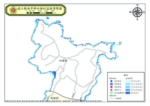 四維村溢淹潛勢圖