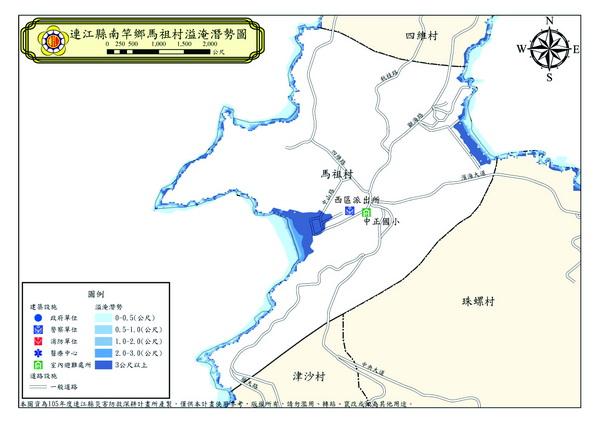 馬祖村溢淹潛勢圖