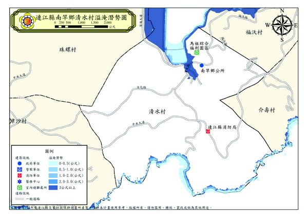 清水村溢淹潛勢圖