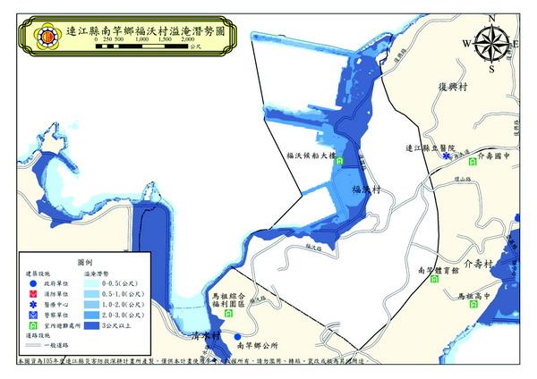 福沃村颱洪災害潛勢圖