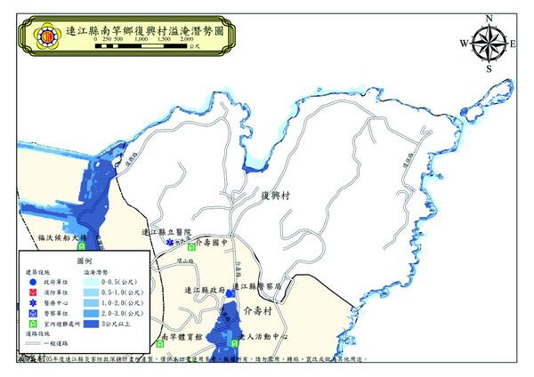 復興村溢淹潛勢圖