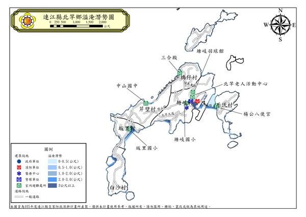 北竿鄉溢淹潛勢圖