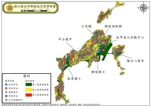 北竿鄉坡地災害潛勢圖