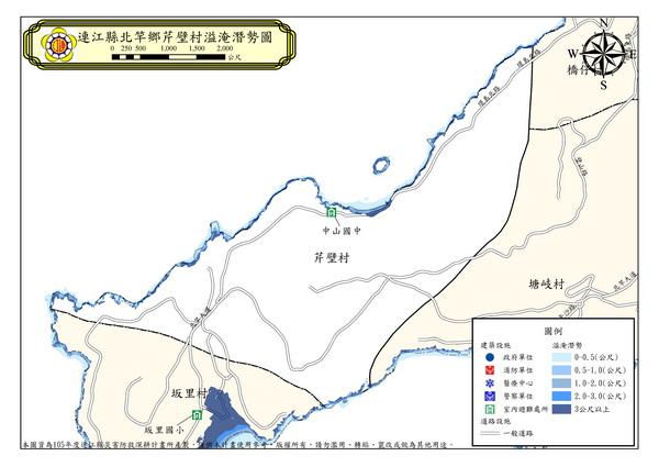 芹壁村溢淹潛勢圖