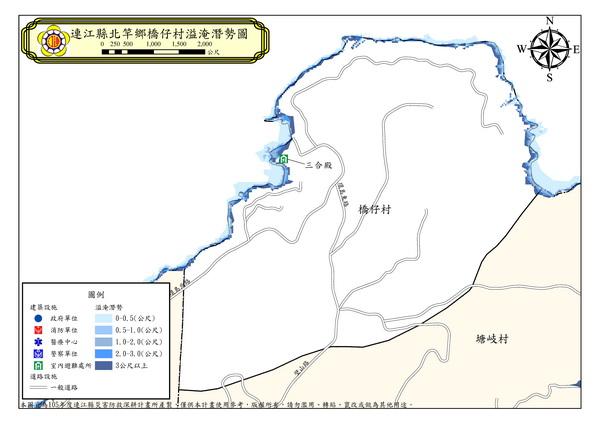橋仔村溢淹潛勢圖