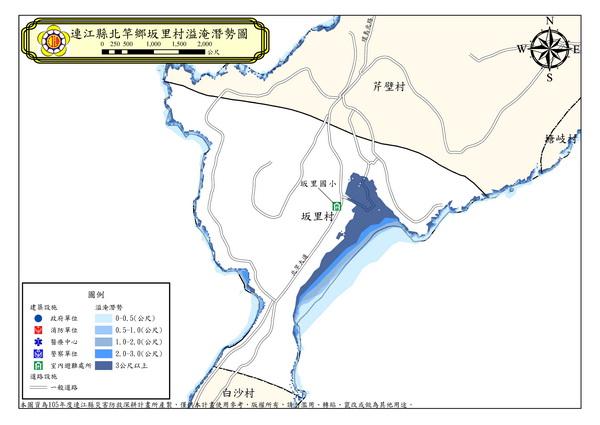 坂里村溢淹潛勢圖