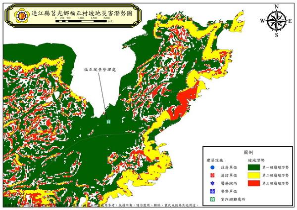 福正村坡地災害潛勢圖