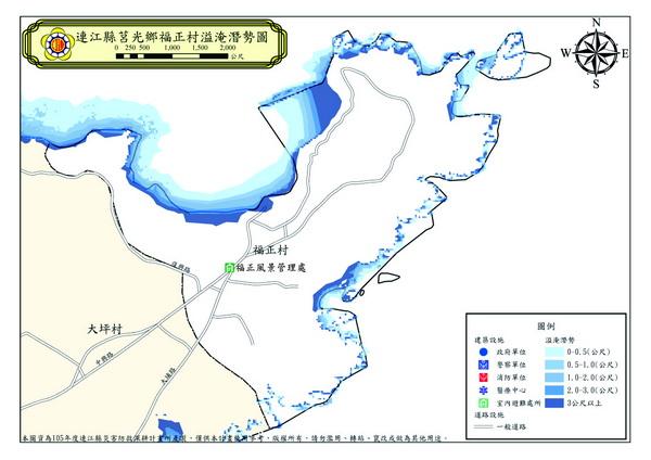 福正村溢淹潛勢圖