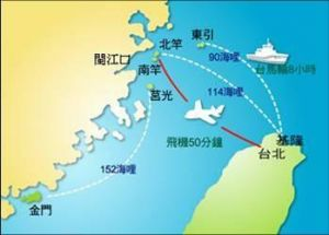 台北至馬祖的交通方式與時間