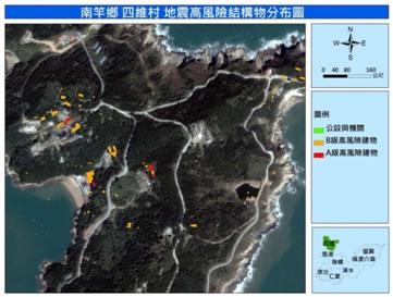 四維村震災高風險結構物之分布圖