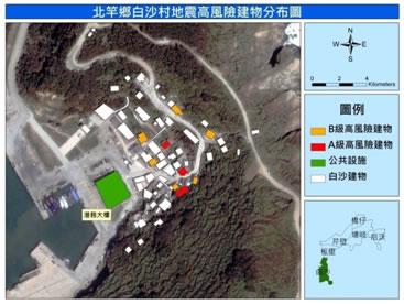 白沙村地震高風險結構物分布圖
