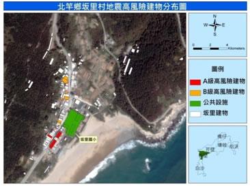坂里村地震高風險結構物分布圖