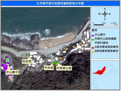 芹壁村地震高風險結構物分布圖