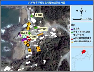 橋仔村地震高風險結構物分布圖