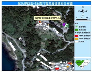 西坵村地震高風險建物分布圖