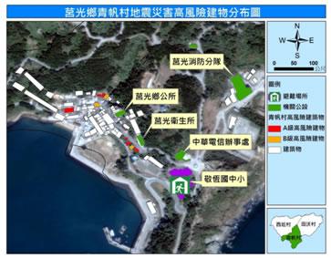 青帆村地震高風險建物分布圖