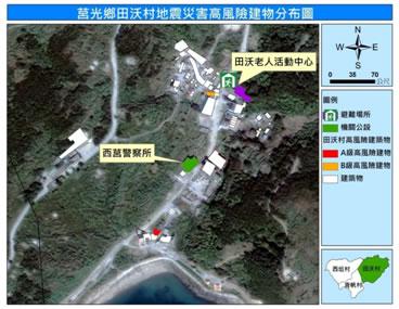 田沃村地震高風險建物分布圖