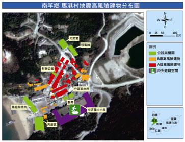 馬祖村震災高風險結構物之分布圖