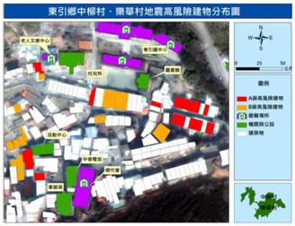 東引鄉中柳村、樂華村地震高風險建物分布圖