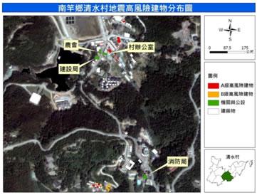清水村震災高風險結構物之分布圖