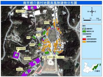 介壽村地震高風險建物分布圖