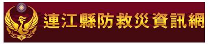 連江縣防救災資訊網