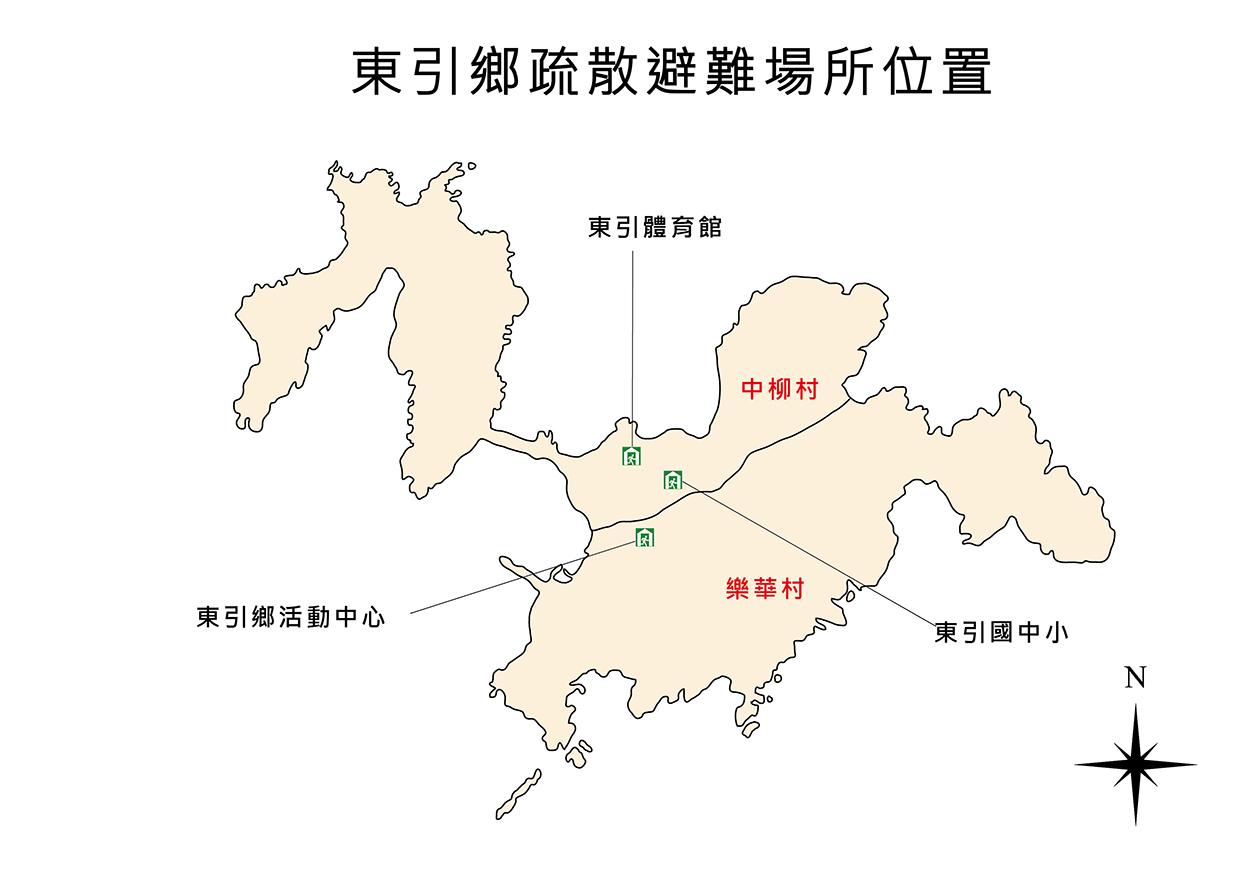 東引鄉避難場所
