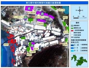 東引鄉海嘯災害潛勢圖