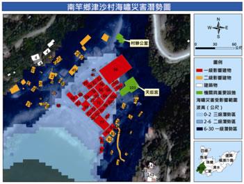 津沙村海嘯災害潛勢地圖