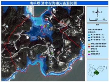 清水村海嘯災害潛勢地圖
