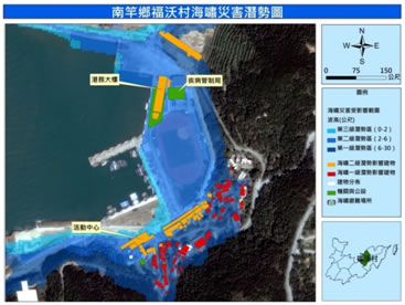 福沃村海嘯災害潛勢地圖