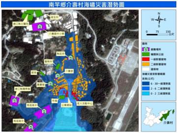 介壽村海嘯災害潛勢地圖
