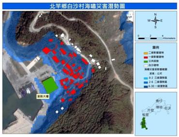 白沙村海嘯潛勢圖