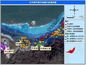 芹壁村海嘯潛勢圖