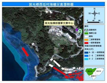 西坵村海嘯災害潛勢圖