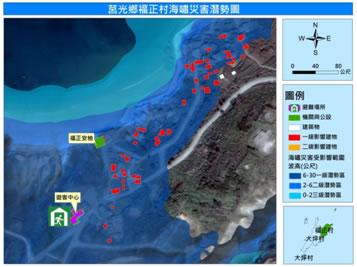 福正村海嘯災害潛勢圖