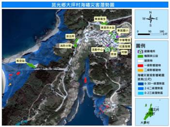大坪村海嘯災害潛勢圖