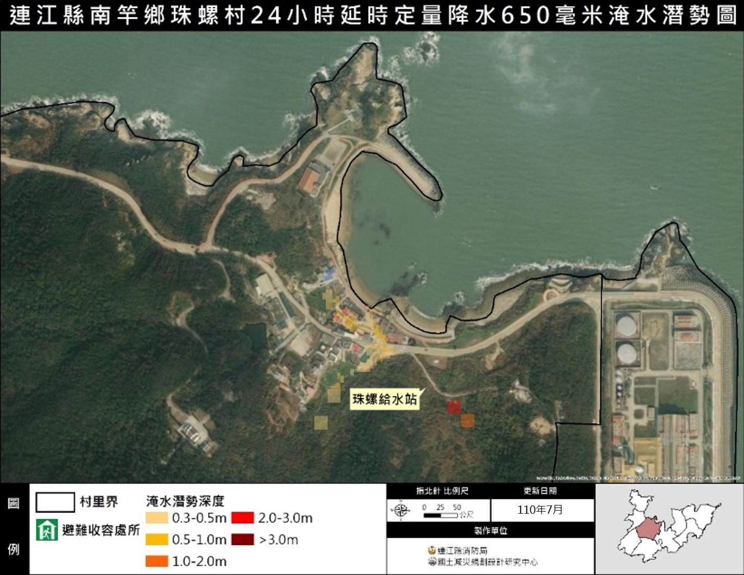 11007淹水珠螺村
