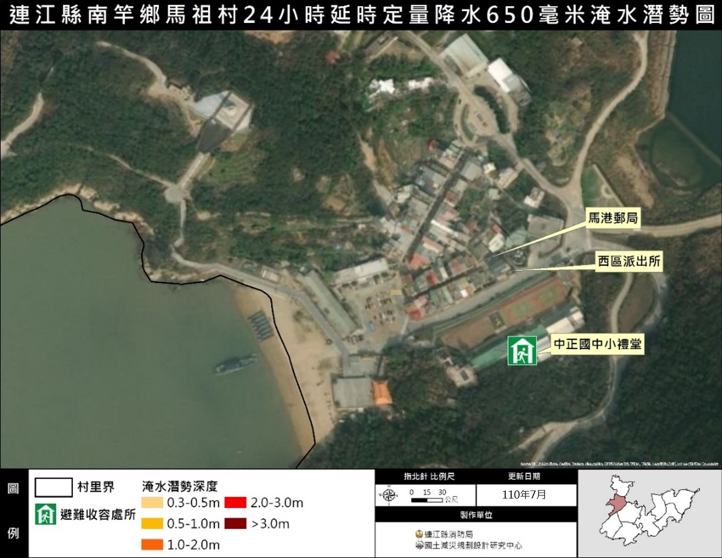 11007淹水馬祖村