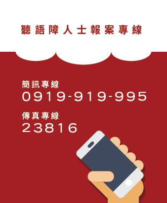 聽語障人士報案專線:簡訊專線0919919955傳真專線23816