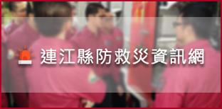 連江縣防救災資訊網Logo