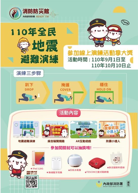 地震避難演練活動海報